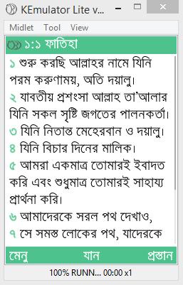online Bangla Quran